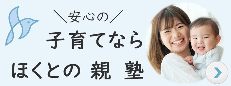 親塾banner