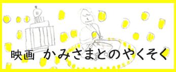 映画banner01