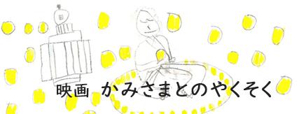 映画banner